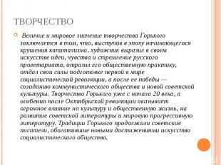 Величие и мировое значение творчества Горького заключается в том, что, выс