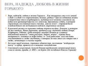 Вера, надежда, любовь в жизни Горького... Как отзывались они в его личной судьбе