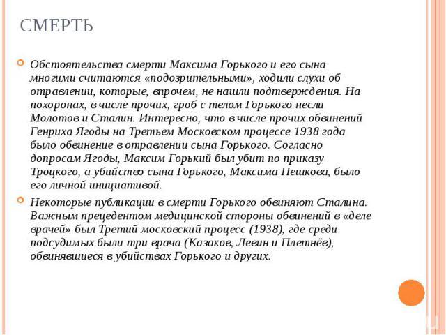 Обстоятельства смерти Максима Горького и его сына многими считаются «подозрительными», ходили слухи об отравлении, которые, впрочем, не нашли подтверждения. На похоронах, в числе прочих, гроб с телом Горького несли Молотов и Сталин. Интересно, что в…