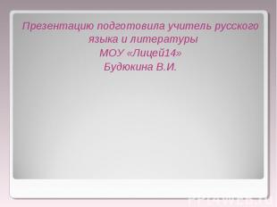 Презентацию подготовила учитель русского языка и литературы Презентацию подготов