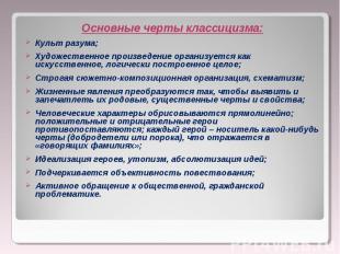 Основные черты классицизма: Основные черты классицизма: Культ разума; Художестве