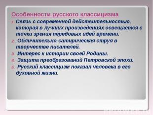 Особенности русского классицизма Особенности русского классицизма Связь с соврем