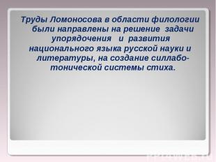 Труды Ломоносова в области филологии были направлены на решение задачи упо