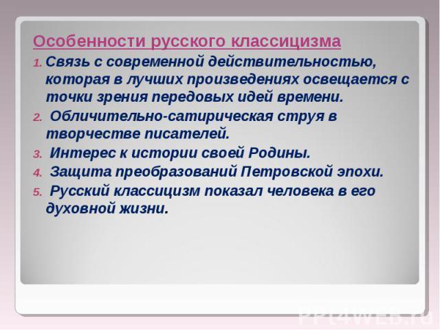 Особенности русского классицизма Особенности русского классицизма Связь с современной действительностью, которая в лучших произведениях освещается с точки зрения передовых идей времени. Обличительно-сатирическая струя в творчестве писателей. Интерес…
