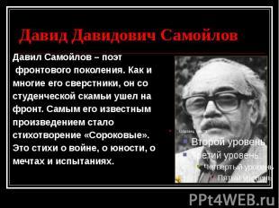 Давид Давидович Самойлов Давил Самойлов – поэт фронтового поколения. Как и многи
