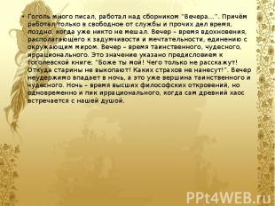 """Гоголь много писал, работал над сборником """"Вечера…"""". Причём работал только в сво"""