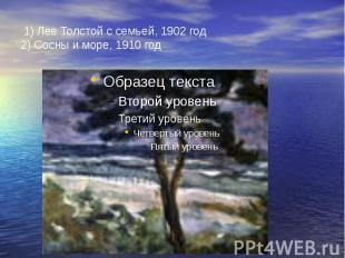 1) Лев Толстой с семьей, 1902 год 2) Сосны и море, 1910 год