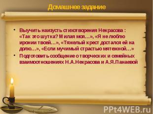 Домашнее задание Выучить наизусть стихотворения Некрасова : «Так это шутка? Мила