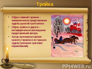 Тройка Образ главной героини – символическое представление судьбы русской кресть