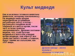 Культ медведя Как и на всякое тотемное животное (животное, которому поклонялись)