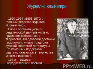 1950-1954 и1958-1970гг. –главный редактор журнала «Новый мир». Своей организацио