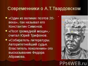 Современники о А.Т.Твардовском «Один из великих поэтов 20-века»,-так называл его