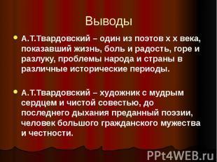 Выводы А.Т.Твардовский – один из поэтов х х века, показавший жизнь, боль и радос