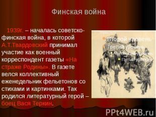 1939г. – началась советско-финская война, в которой А.Т.Твардовский принимал уча