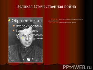 1941-1942гг. – работал в Воронеже в редакции газеты «Красная Армия» 1941,1946,19