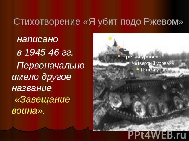 написано в 1945-46 гг. Первоначально имело другое название -«Завещание воина».