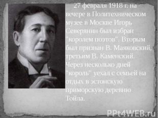 27 февраля 1918 г. на вечере в Политехническом музее в Москве Игорь Северянин бы