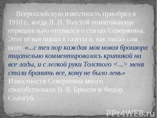 Всероссийскую известность приобрел в 1910 г., когда Л. Н. Толстой уничтожающе от
