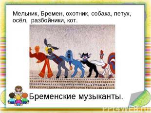 Мельник, Бремен, охотник, собака, петух, осёл, разбойники, кот. Мельник, Бремен,