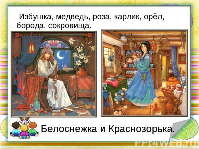 Избушка, медведь, роза, карлик, орёл, борода, сокровища. Избушка, медведь, роза, карлик, орёл, борода, сокровища.