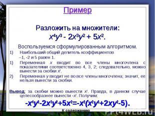 Пример Разложить на множители: x4y3 - 2x3y2 + 5x2. Воспользуемся сформулированны