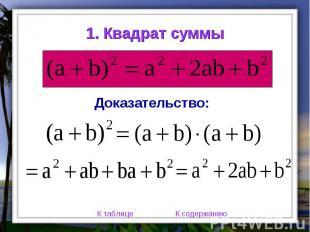 1. Квадрат суммы