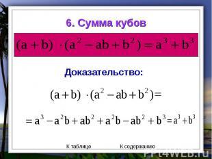 6. Сумма кубов