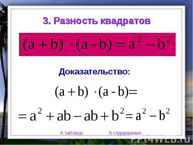 3. Разность квадратов
