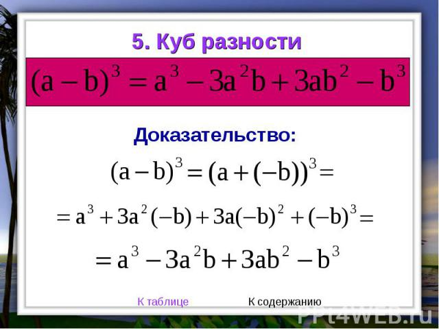5. Куб разности