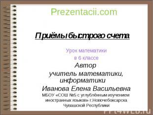 Урок математики в 6 классе Автор учитель математики, информатики Иванова Елена В