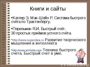 Катлер Э. Мак-Шейн Р. Система быстрого счёта по Трахтенбергу. Катлер Э. Мак-Шейн