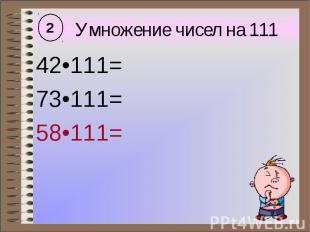 42•111= 42•111= 73•111= 58•111=