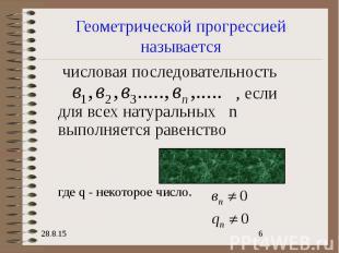 Геометрической прогрессией называется числовая последовательность , если для все