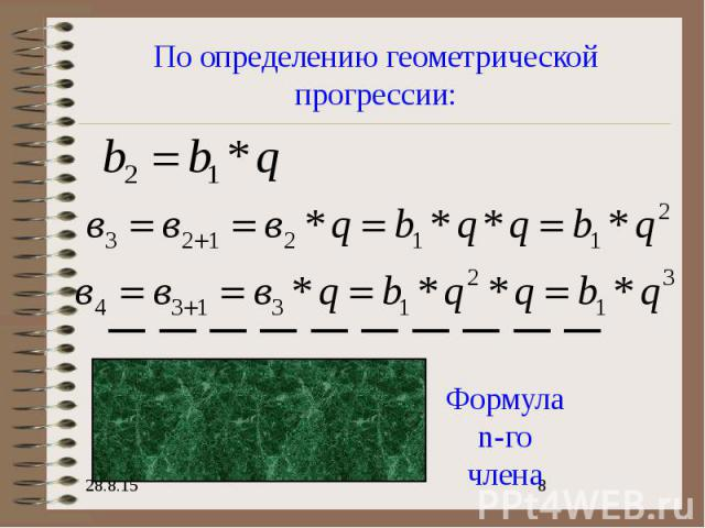 По определению геометрической прогрессии:
