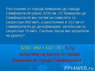 3230 : 950 + 112 : 70 = 5 (ч) 3230 : 950 + 112 : 70 = 5 (ч) затратили на дорогу