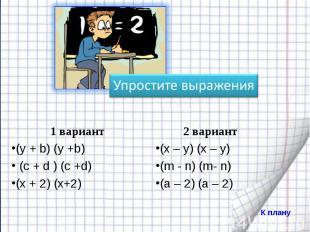 1 вариант 1 вариант (y + b) (y +b) (с + d ) (c +d) (х + 2) (х+2)