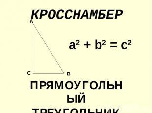 КРОССНАМБЕР ПРЯМОУГОЛЬНЫЙ ТРЕУГОЛЬНИК