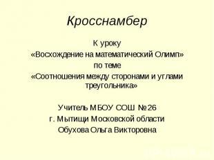 Кросснамбер К уроку «Восхождение на математический Олимп» по теме «Соотношения м