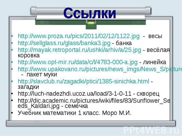 http://www.proza.ru/pics/2011/02/12/1122.jpg - весы http://www.proza.ru/pics/2011/02/12/1122.jpg - весы http://sellglass.ru/glass/banka3.jpg - банка http://mayak.retroportal.ru/ushki/arhiv/a/25.jpg - весёлая коровка http://www.opt-mir.ru/data/c/l/47…