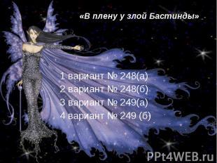 1 вариант № 248(а) 1 вариант № 248(а) 2 вариант № 248(б) 3 вариант № 249(а) 4 ва