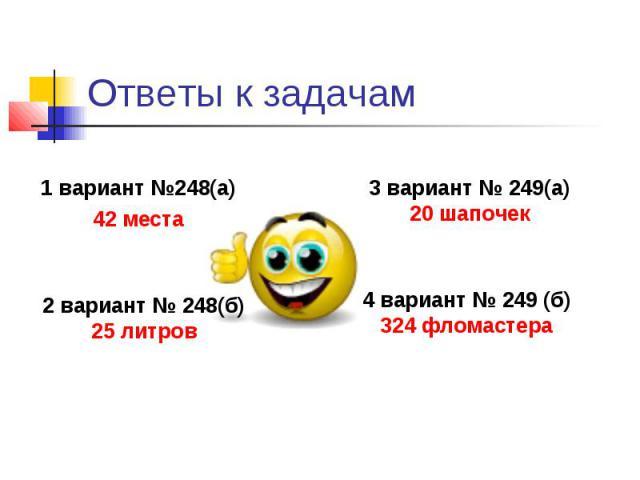 Ответы к задачам 1 вариант №248(а) 42 места