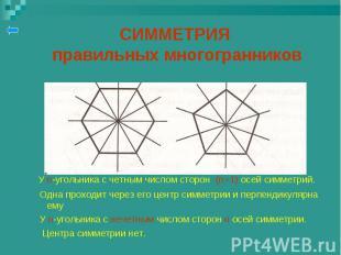 У n-угольника с четным числом сторон (n+1) осей симметрий. У n-угольника с четны