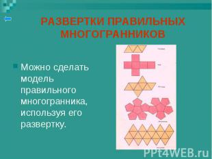 Можно сделать модель правильного многогранника, используя его развертку.