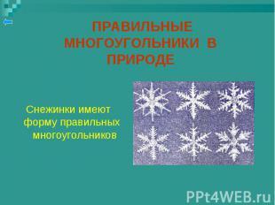 Снежинки имеют форму правильных многоугольников Снежинки имеют форму правильных