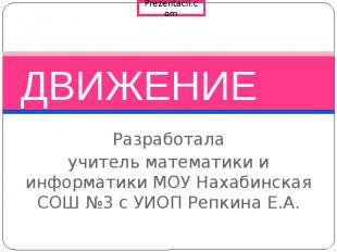ДВИЖЕНИЕ Разработала учитель математики и информатики МОУ Нахабинская СОШ №3 с У