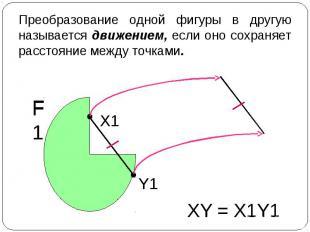 Преобразование одной фигуры в другую называется движением, если оно сохраняет ра