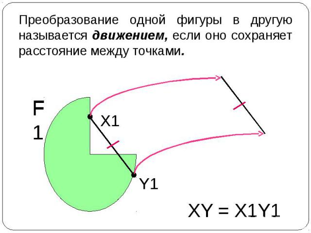 Преобразование одной фигуры в другую называется движением, если оно сохраняет расстояние между точками.