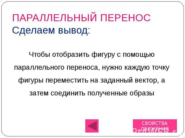 ПАРАЛЛЕЛЬНЫЙ ПЕРЕНОС Сделаем вывод: