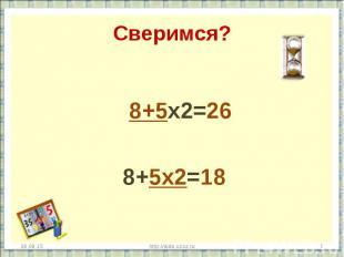 8+5х2=26 8+5х2=18