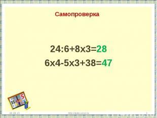 24:6+8х3=28 6х4-5х3+38=47